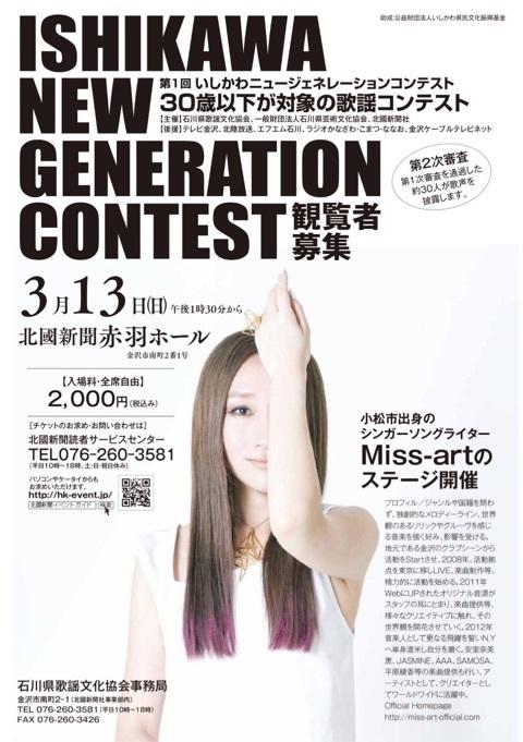 Miss-art